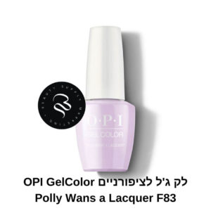 OPI לק ג'ל לציפורניים Polly Wants a Lacquer GC F83