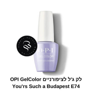 OPI לק ג'ל לציפורניים Your're Such a Budapest GC E74